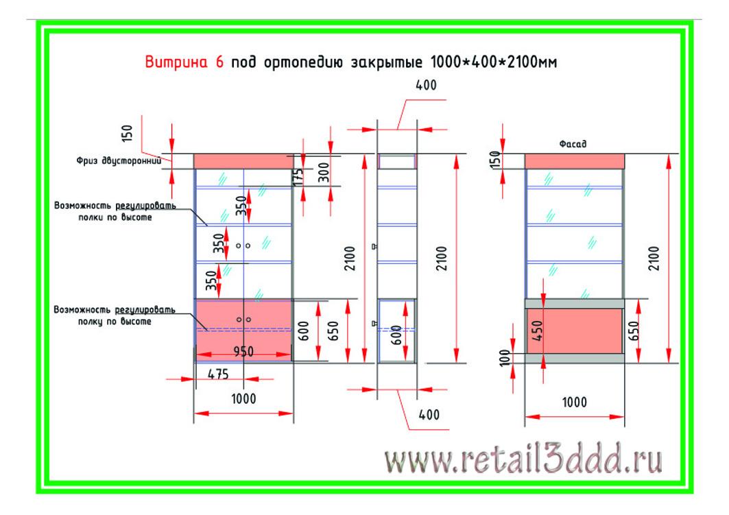 Разработка моделей стеллажей, дизайн и визуализация салона аптек