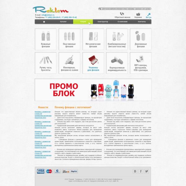 Дизайн лэндинга для сайта Reklem.ru