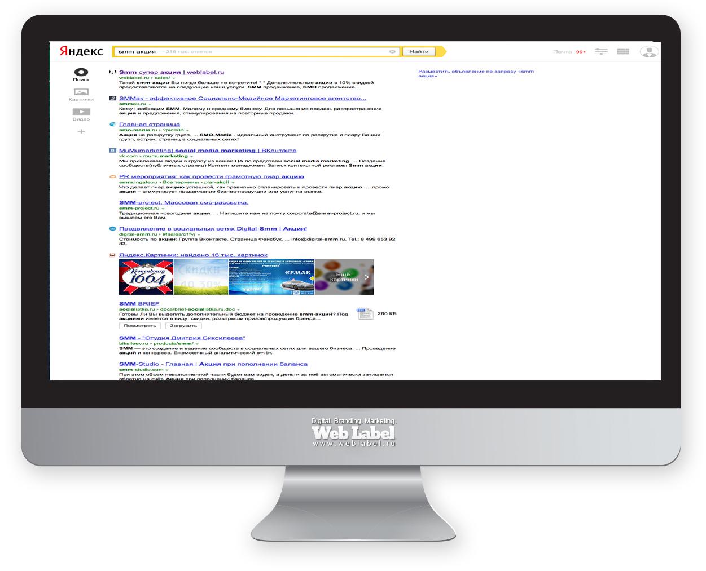ТОП 3 в Yandex для WEBLABEL.RU