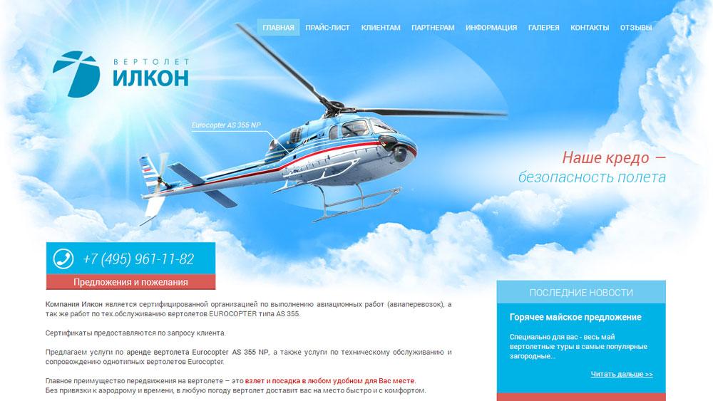 Продвижение сайта Вертолет