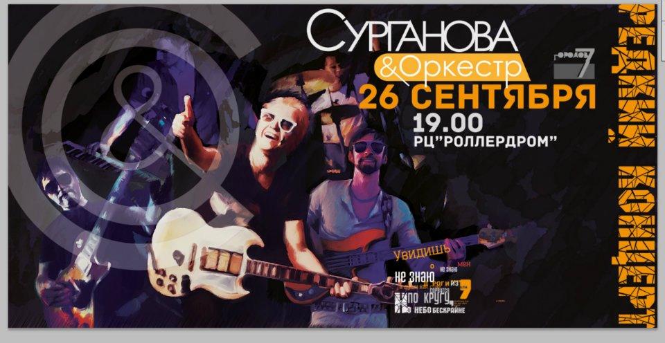 Афиша концерта С.Сургановой в Петропавловске-Камчатском