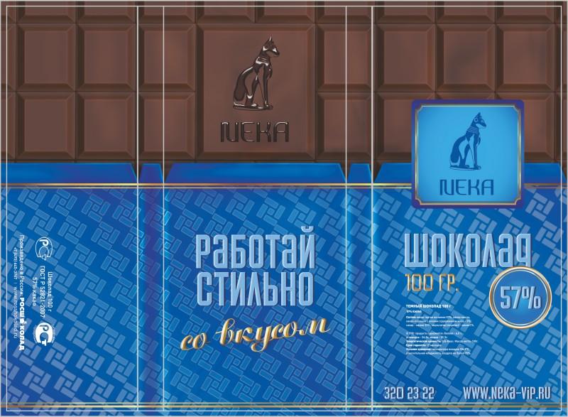 Обертка для фирменного шоколада 100гр.
