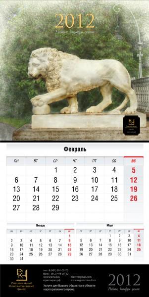 Настенный календарь