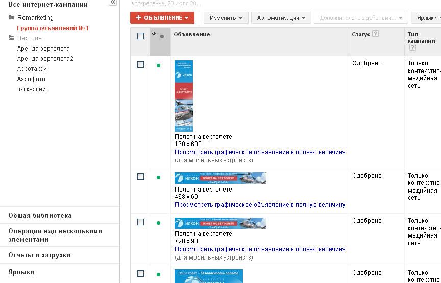 Вертолет Google-adwords