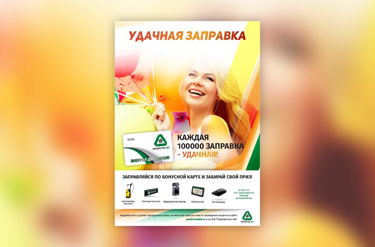 плакат АЗС