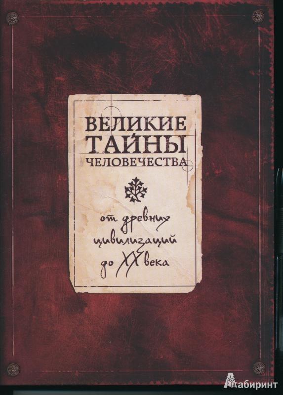 Сергей Коротя, Великие тайны человечества  // ЭКСМО, 2014 г.