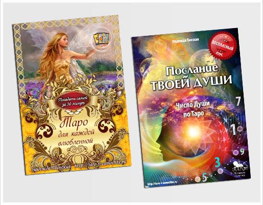 Обложки эзотерических книг