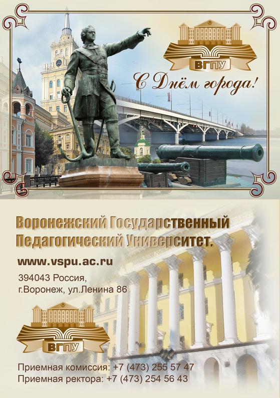 открытка ВГПУ