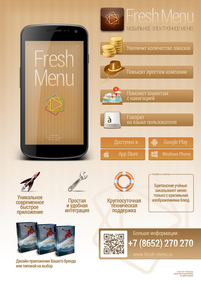 Промо-листовка мобильного приложения