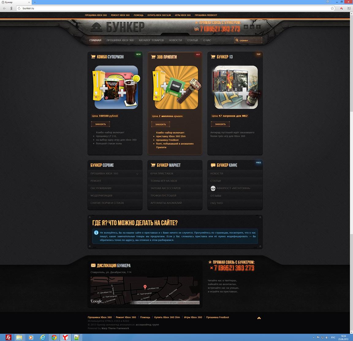 Сайт магазина игровых приставок