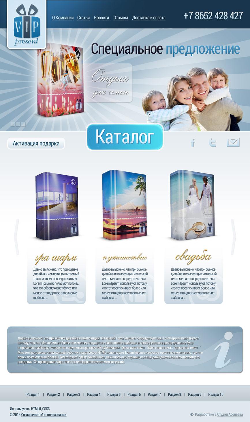 Макет главной страницы интернет-магазина подарков