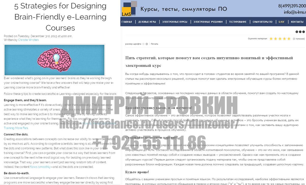 Перевод статьи с сайта lectora.com с английского на русский язык
