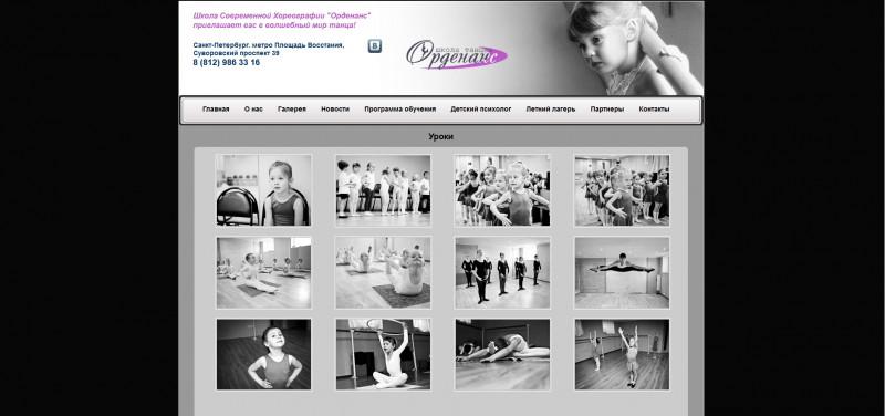 Сайт Танцев