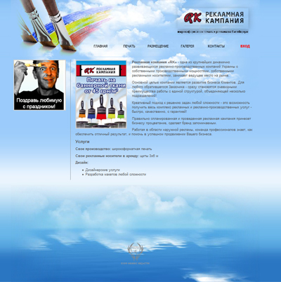 Рекламная компания «RK»