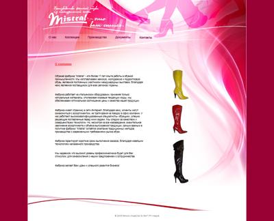Производство женской обуви «Mistral»