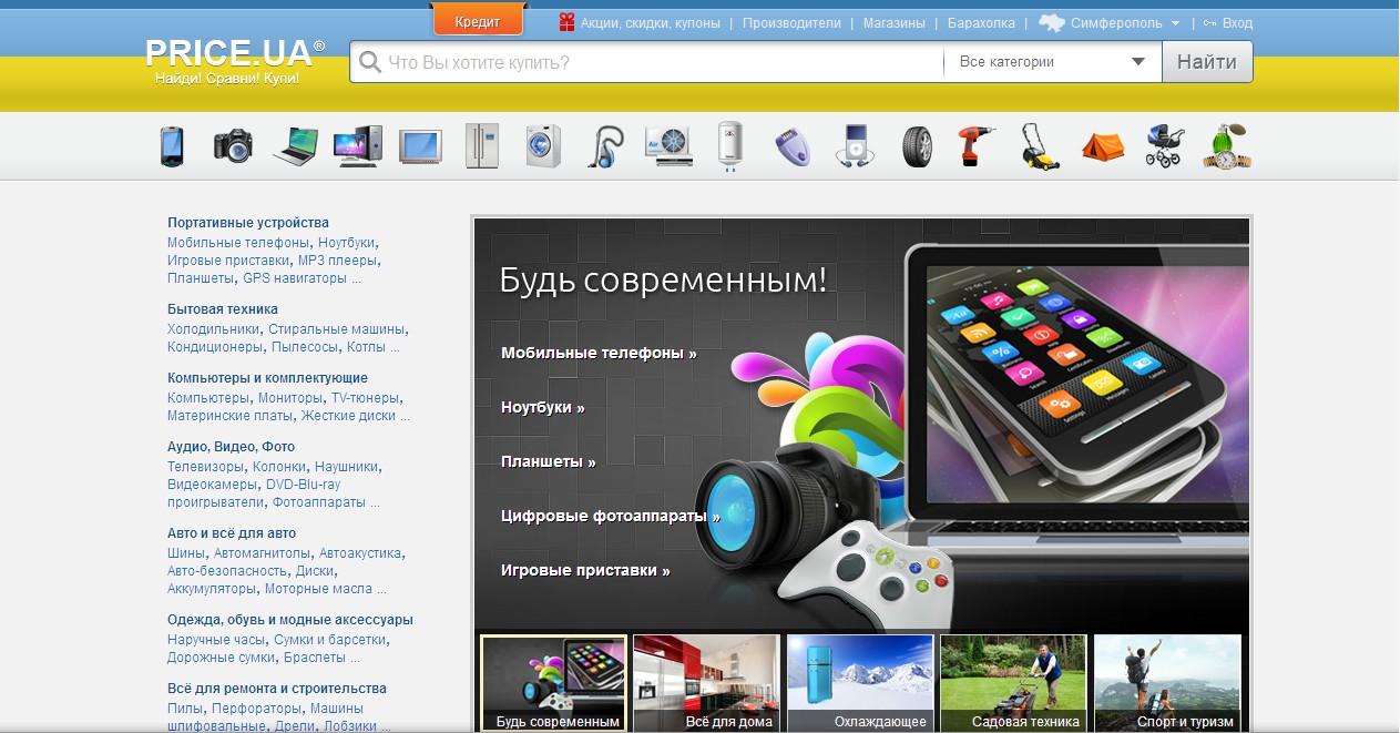 price.ua