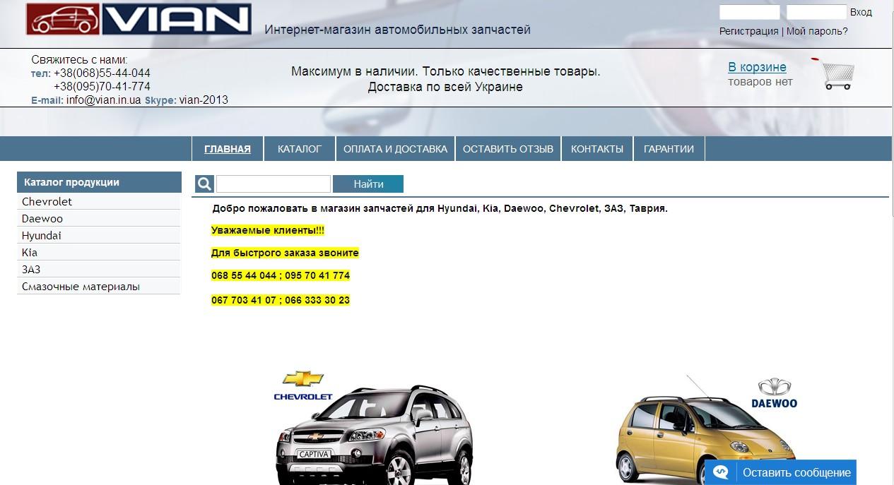 """Интернет-магазин автомобильных запчастей """"Vian"""""""