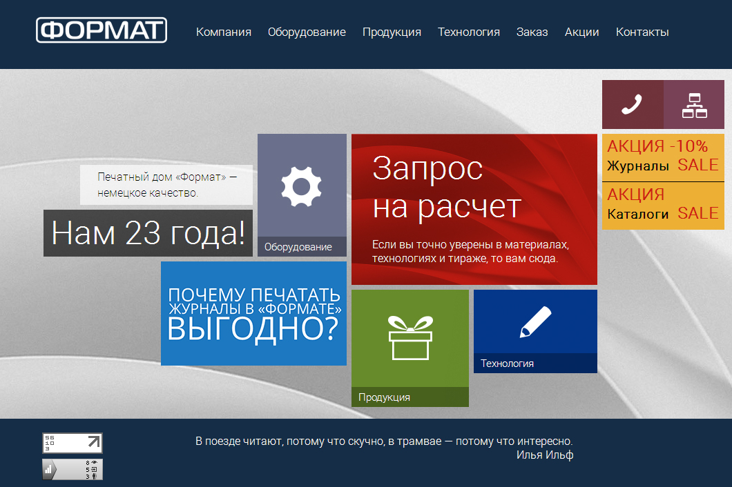 Аудит сайта Format.ru