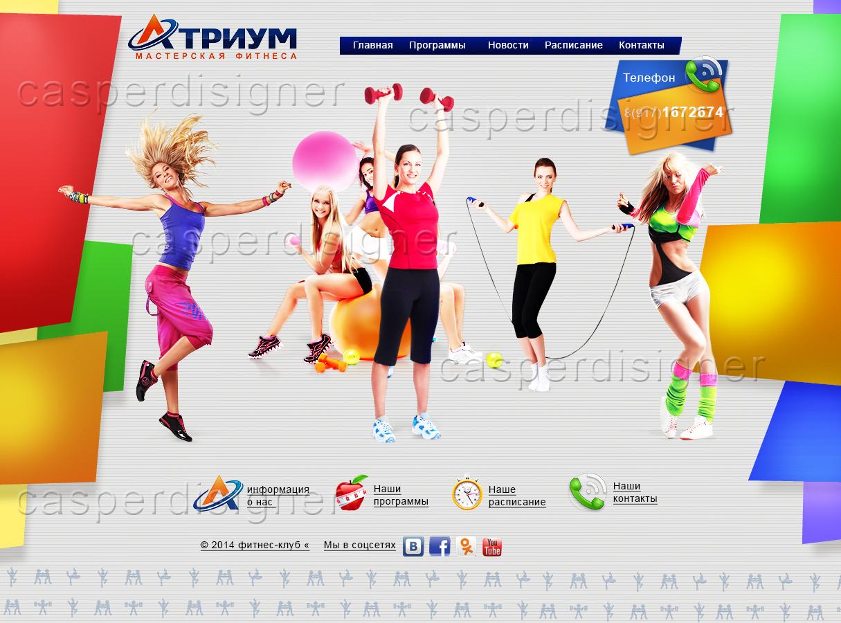 фитнес центр самара