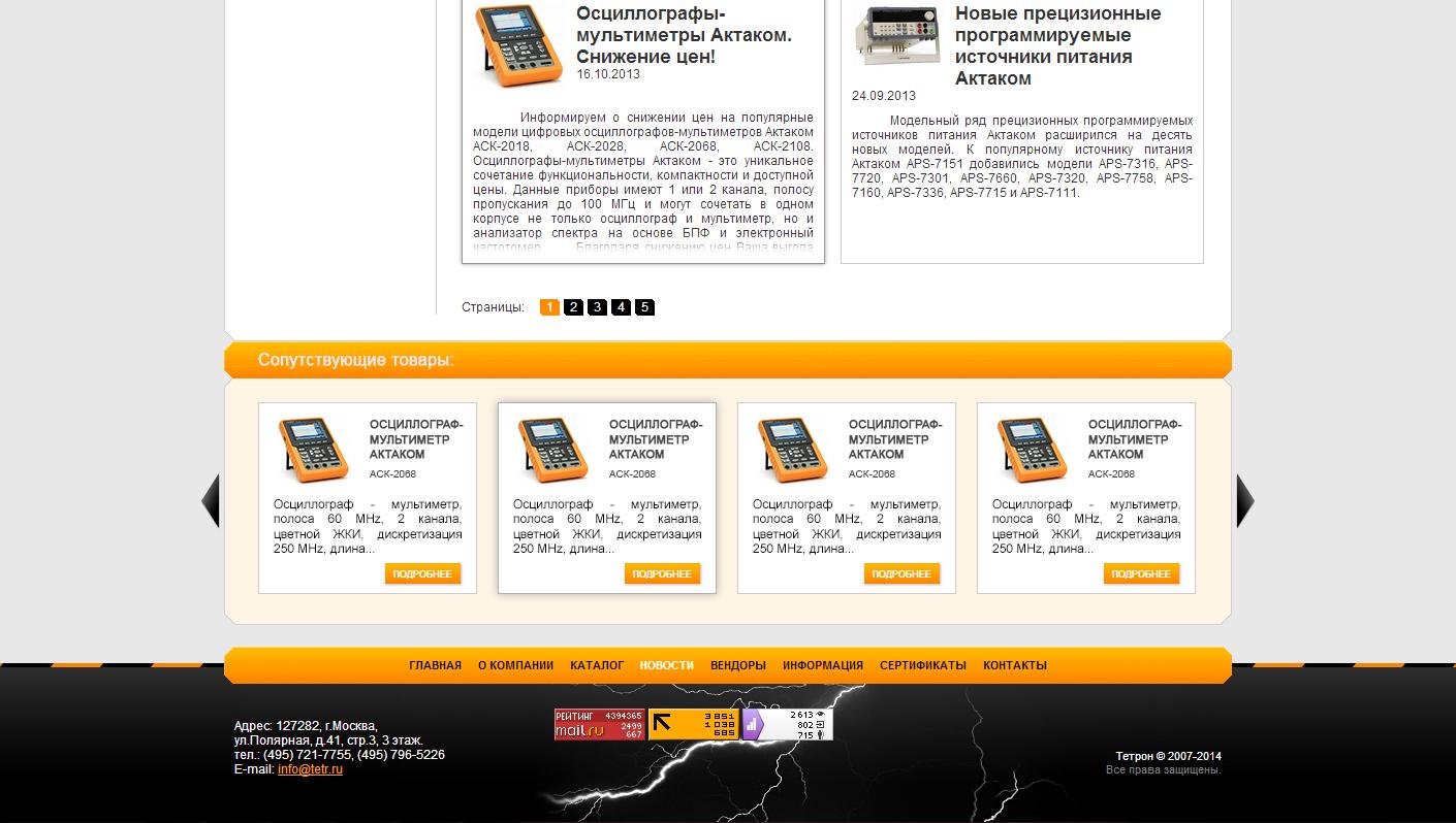 Подвал для http://tetr.ru/