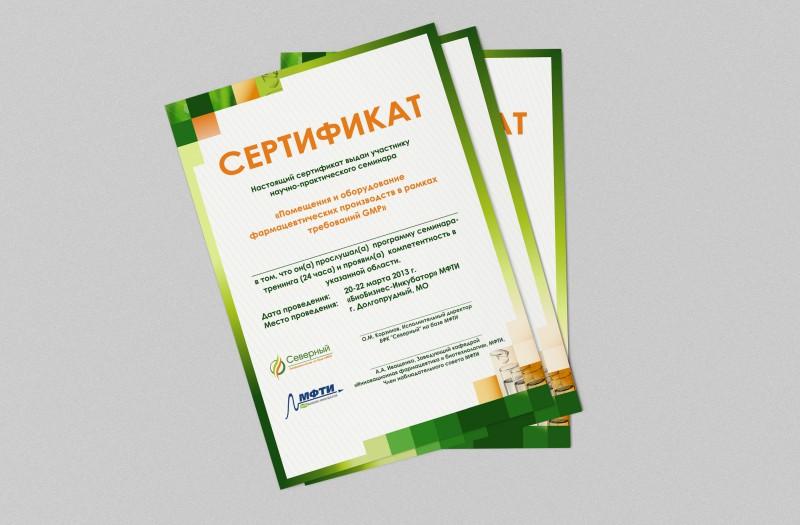 Сертификаты БФКС