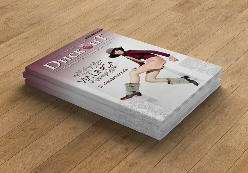 Обложка новогоднего выпуска журнала DисконТ