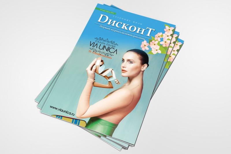Обложка весеннего выпуска журнала DисконТ