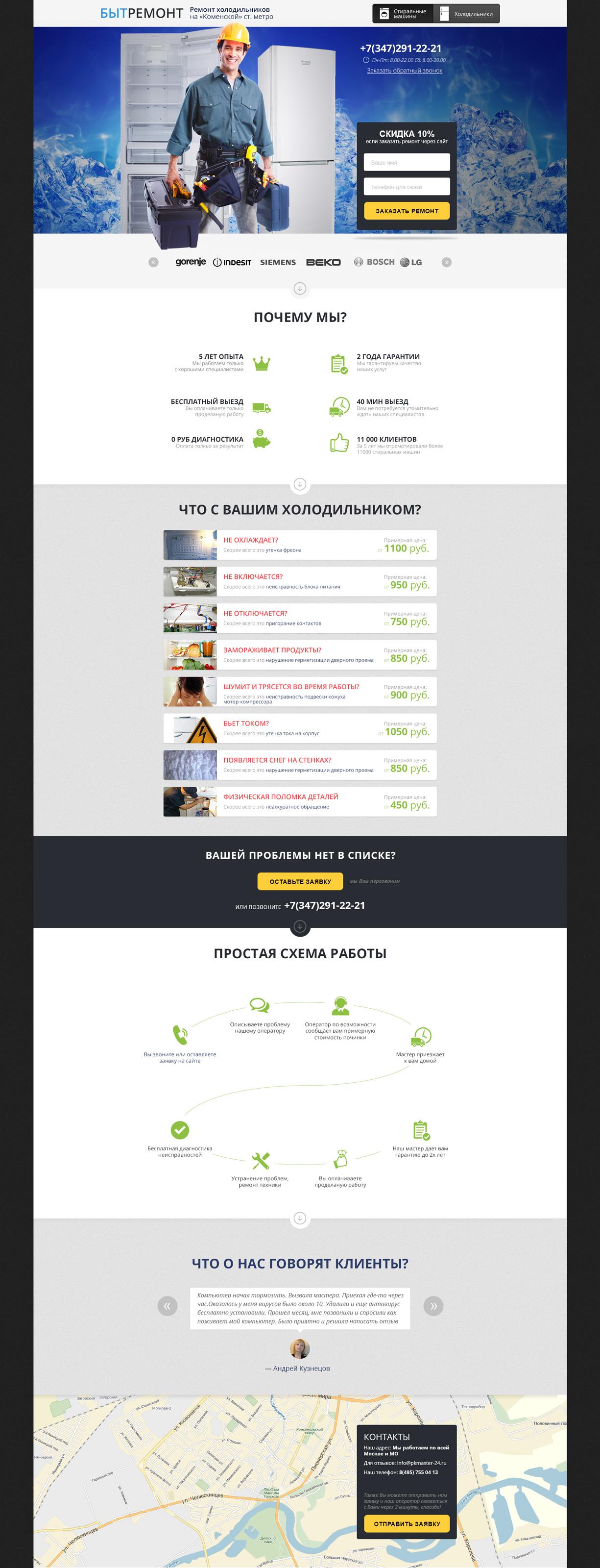 http://bit-remont24.ru/