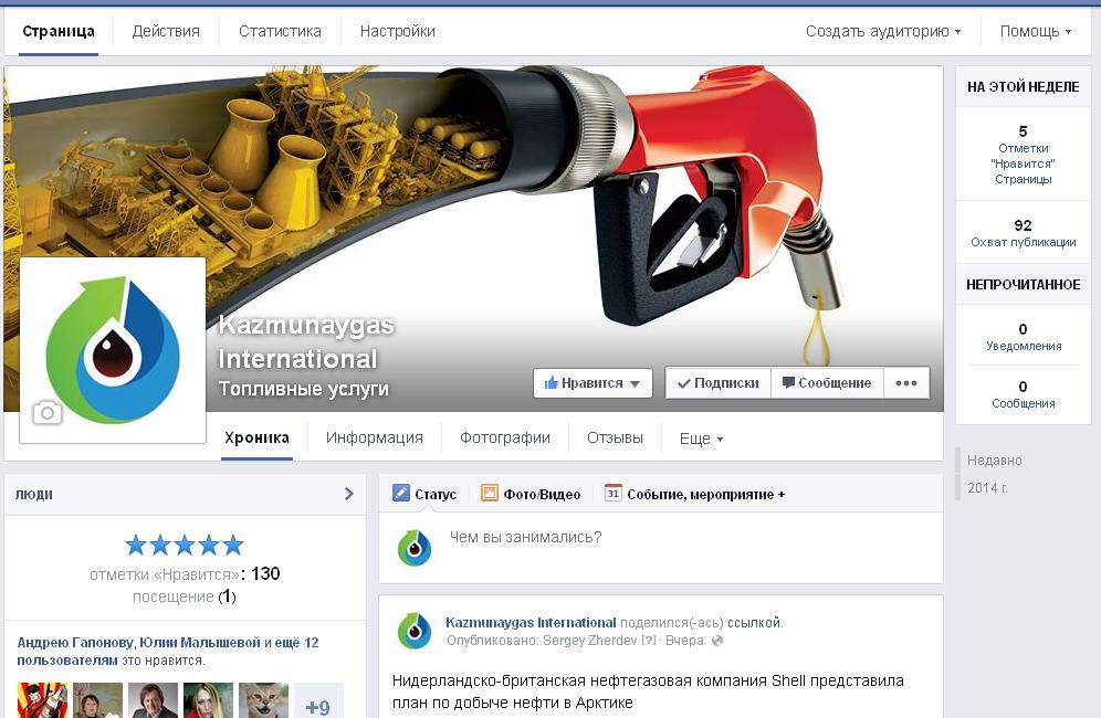 Страница газовой компании Kazmunaygas International