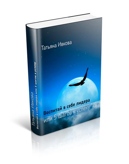 3D обложка книги