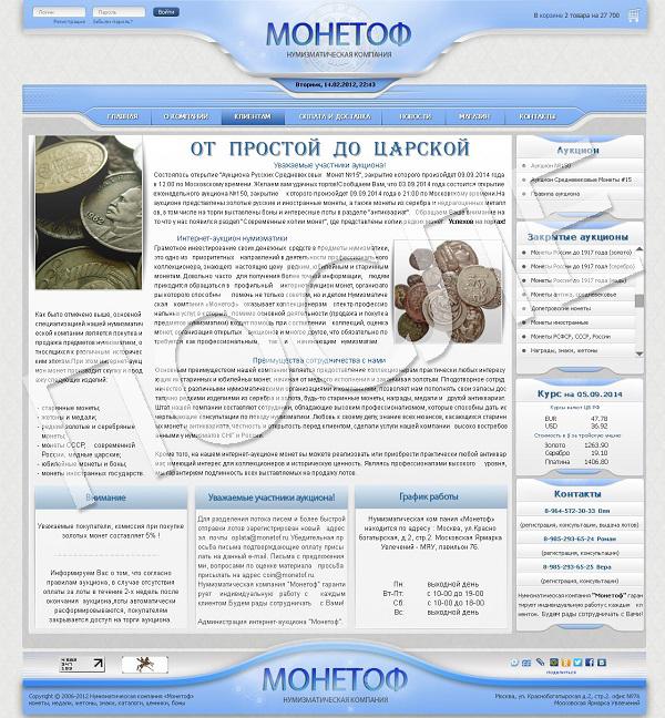Редизайн сайта Монетоф