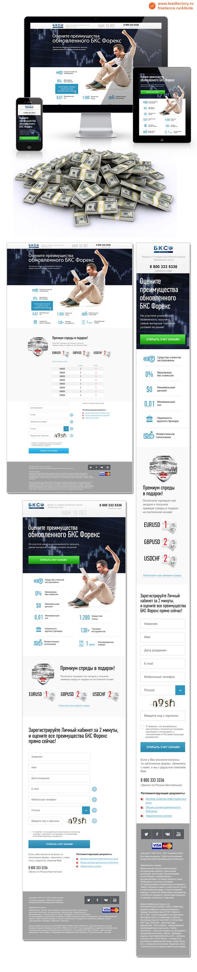 "Landing Page для лидера рынка Форекс ""БКС"""