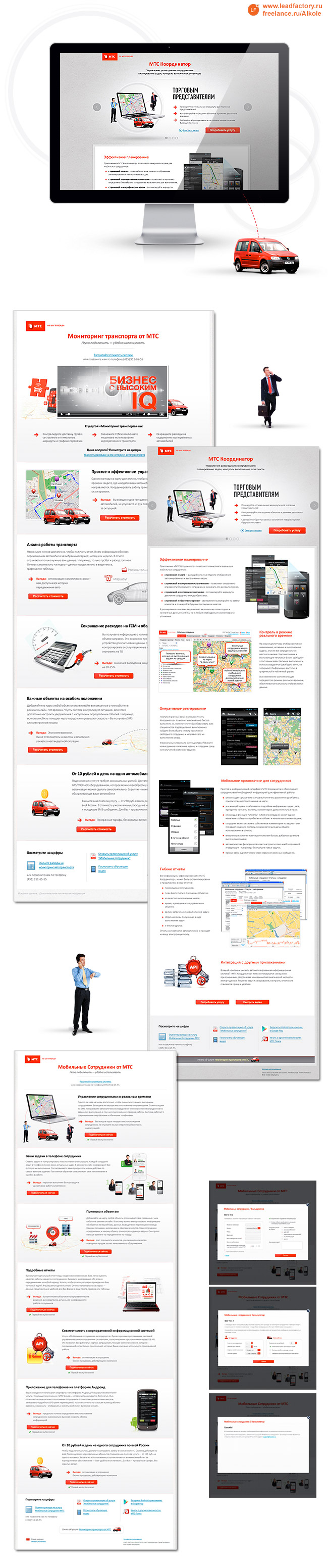 Landing Page для MTC