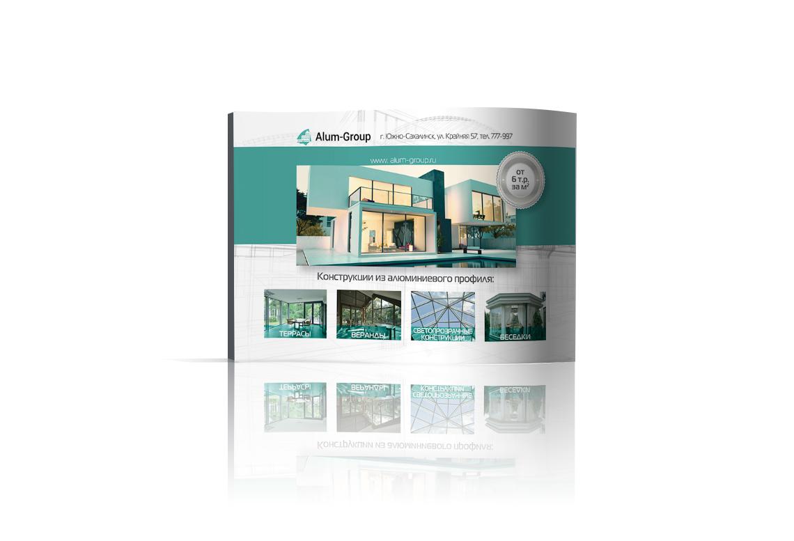 Рекламный макет Alum-Group