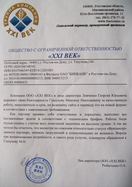 Благодарственное письмо Глазунову М.Н. от ООО «XXI ВЕК»