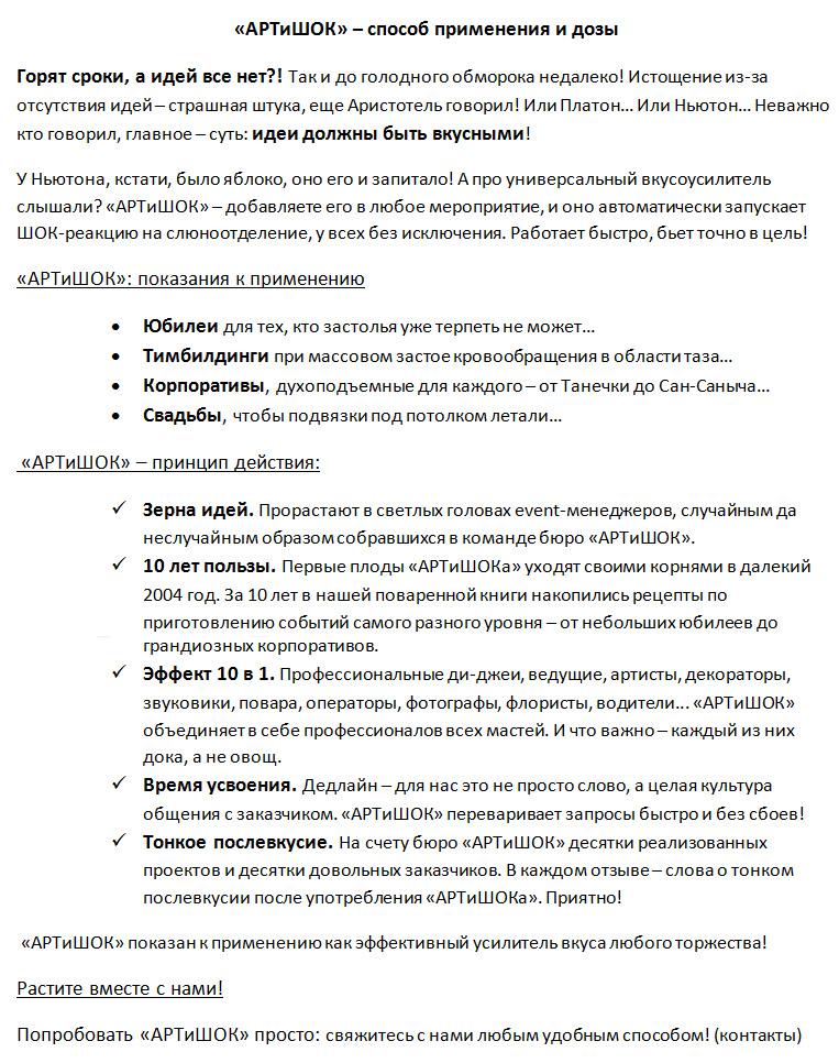 """Креативный текст о компании для праздничного бюро """"АртиШок"""""""