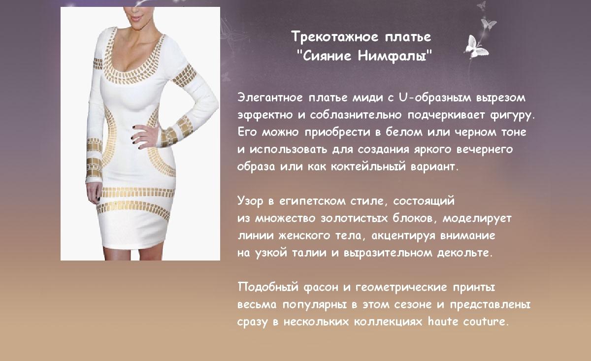 Описание платья.