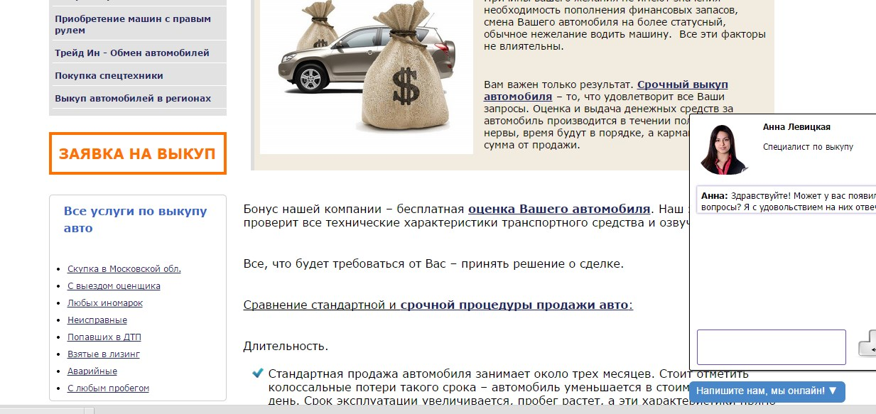 Причины для реализации срочного выкупа авто.