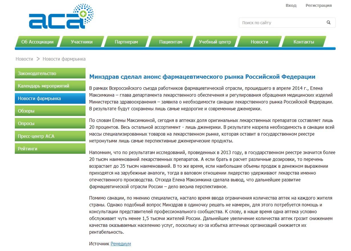 Минздрав сделал анонс фармрынка Российской Федерации