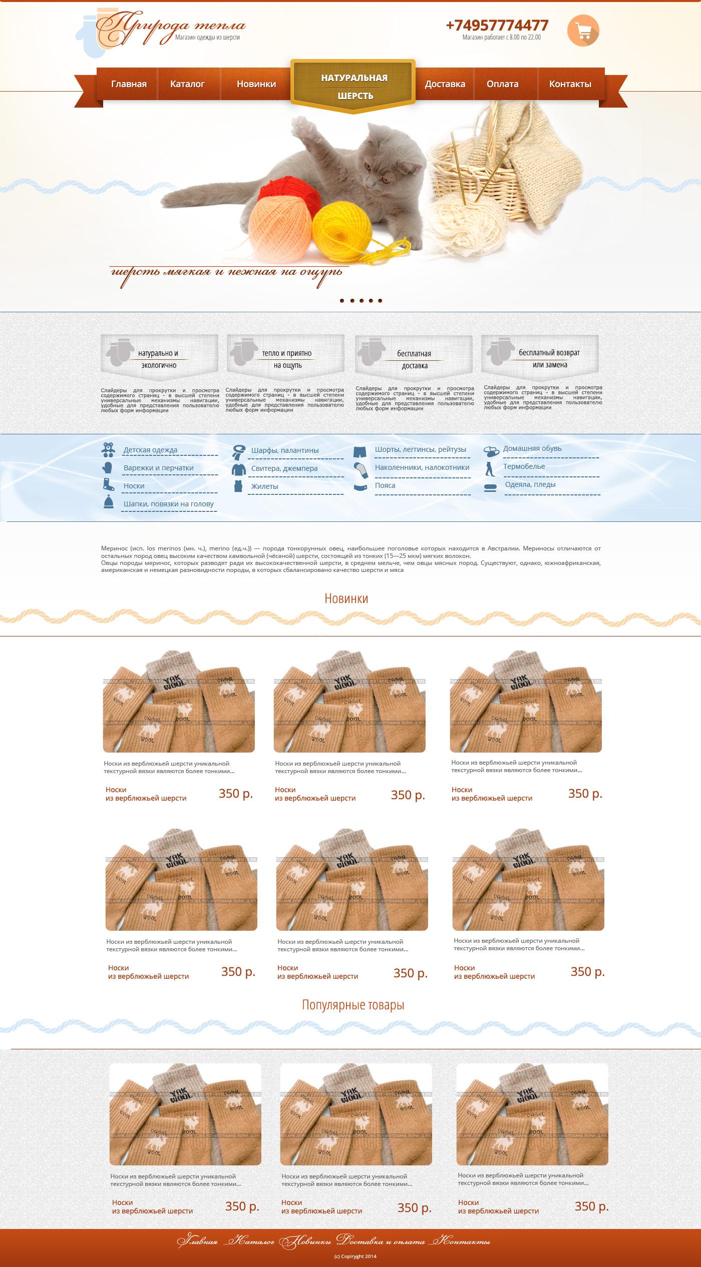 дизайн интернет-магазина одежды из шерсти