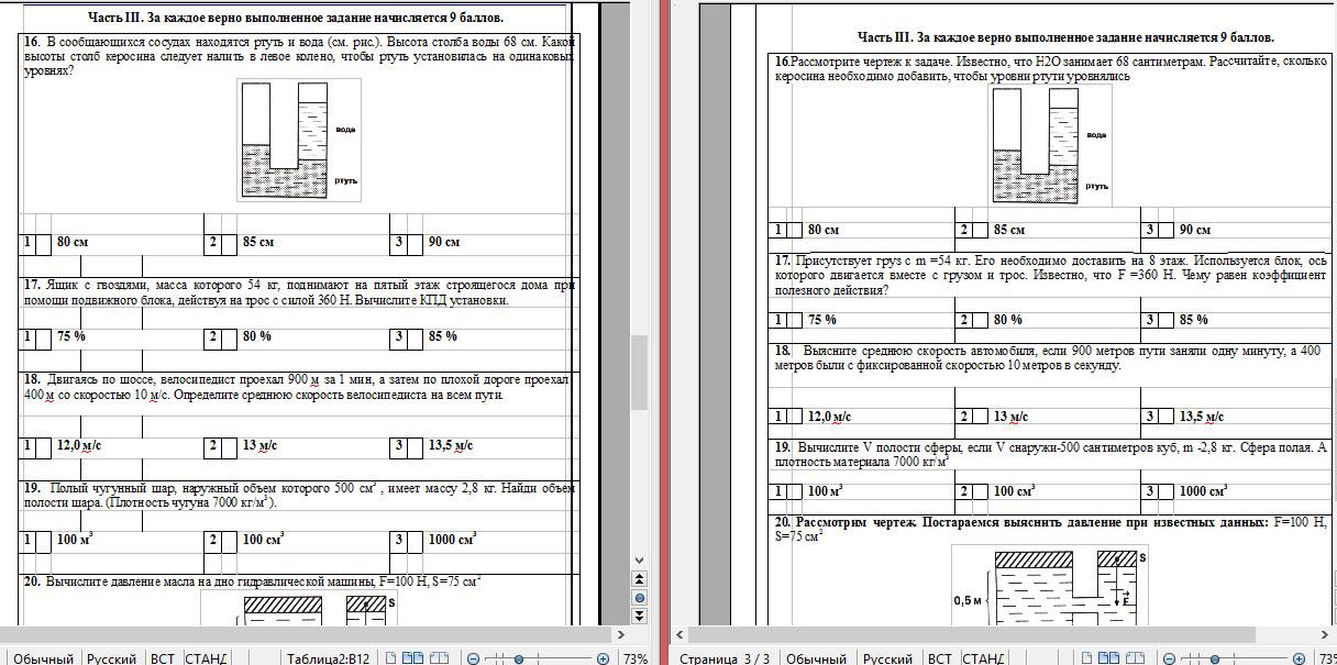Изменения в задачах физики и математики.