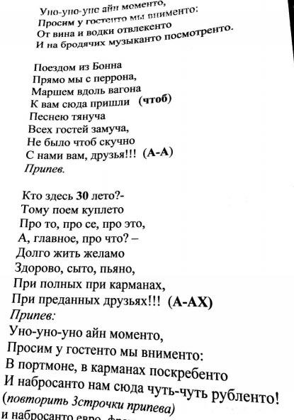 Песня для юбиляра. Бандитская :)