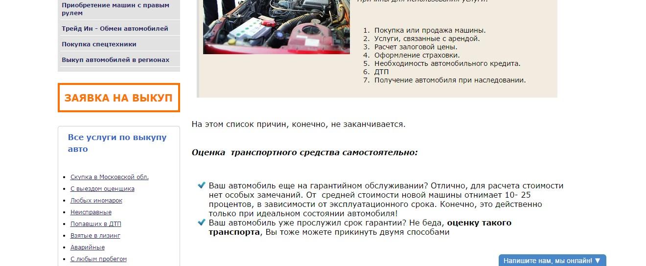 Оценка транспортного средства.