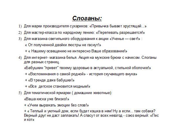 Слоганы для различных категорий.