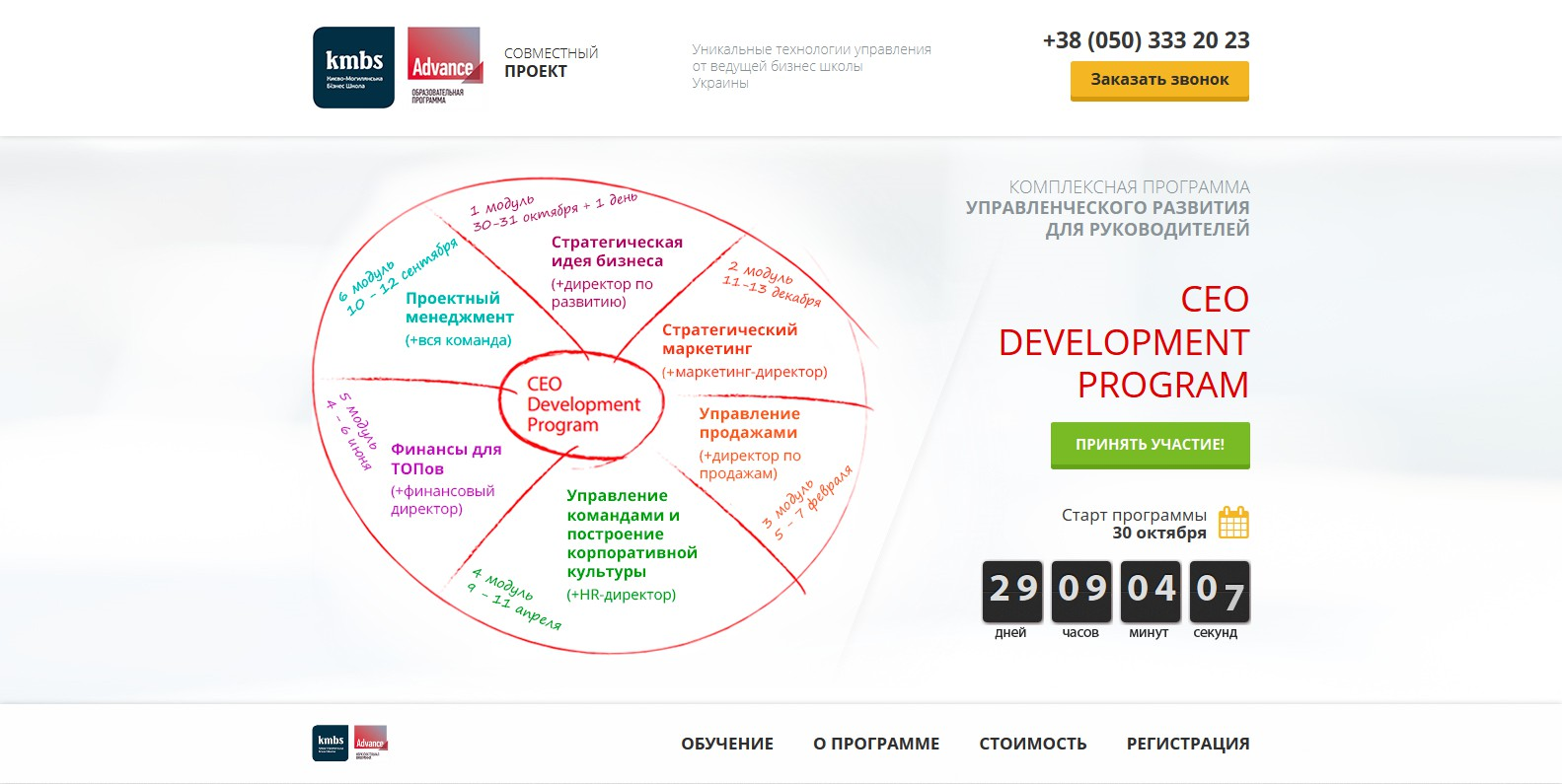CEO Development Program (kmbs)