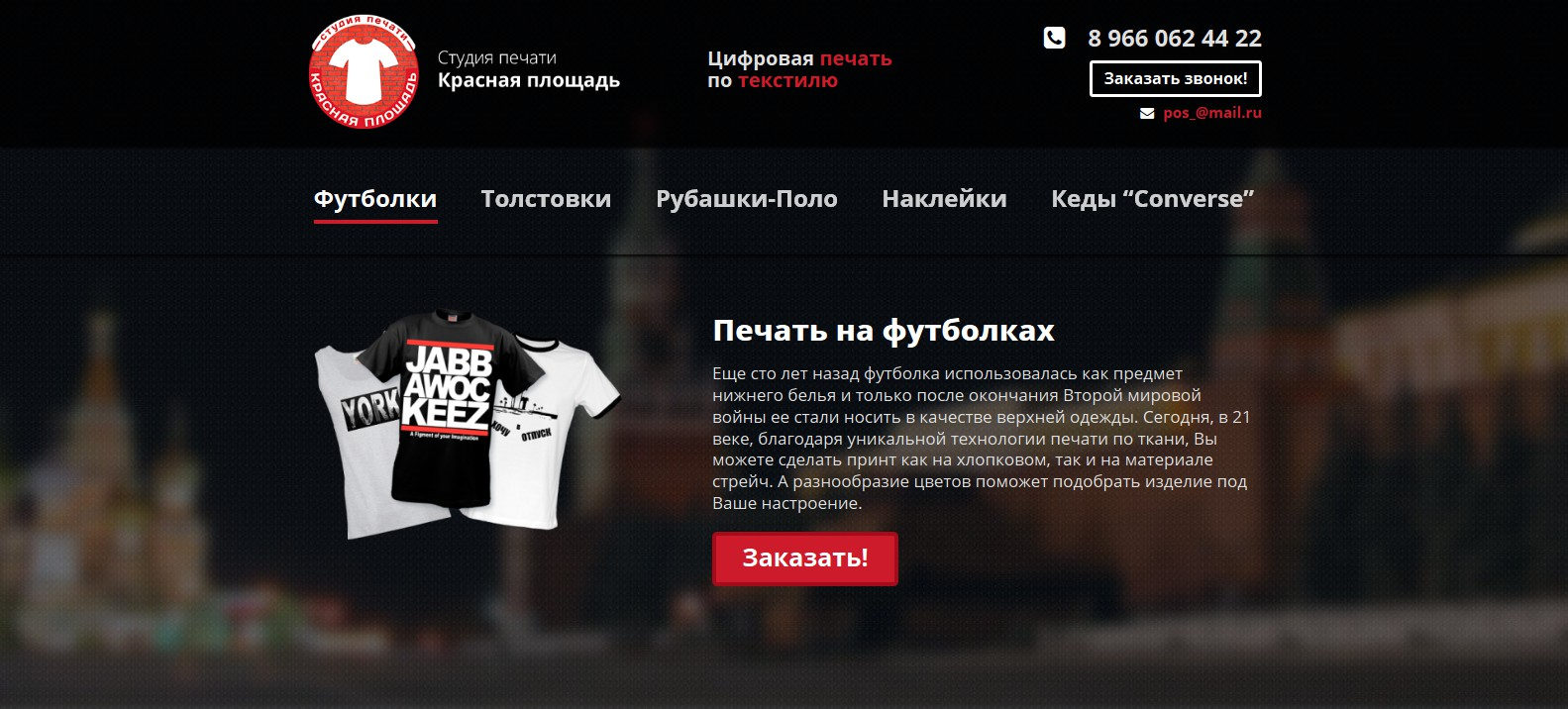 Красная Площадь (Landing Page)