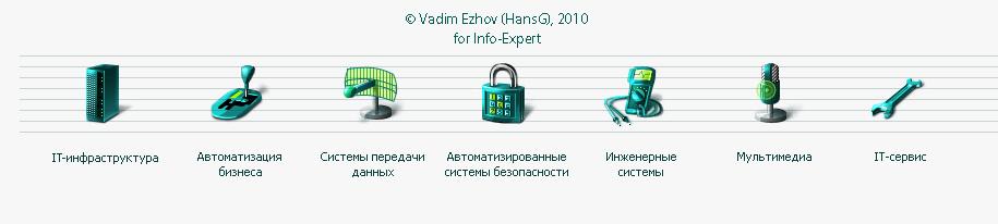 Иконки для IT-интегратора