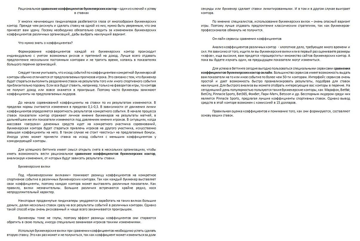 Рациональное сравнение коэффициентов букмекерских контор