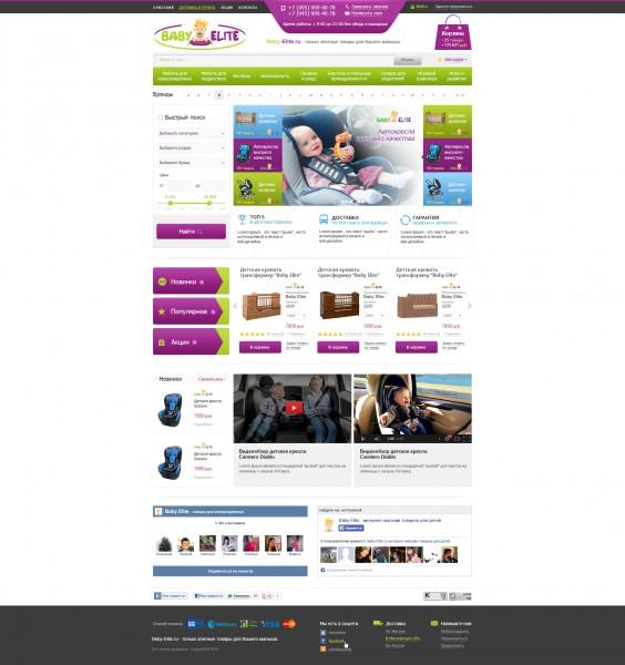 Интернет магазин детских товаров премиум класса