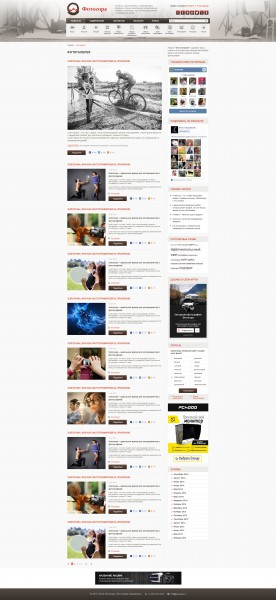 Дизайн блога для Фотогоры